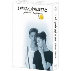 【送料無料】いちばん大切なひと DVD-BOX 【DVD】