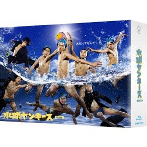 水球ヤンキース 完全版 Blu-ray-BOX 【Blu-ray】