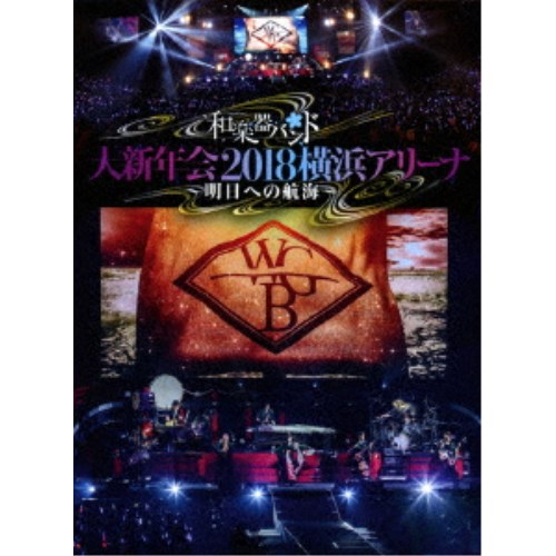 和楽器バンド/和楽器バンド 大新年会2018 横浜アリーナ ~明日への航海~ (初回限定) 【Blu-ray】
