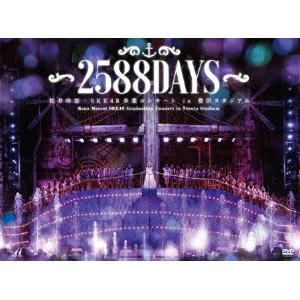 SKE48/松井玲奈・SKE48卒業コンサートin豊田スタジアム~2588DAYS~ 【DVD】