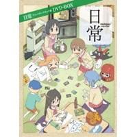 日常 ディレクターズカット版 DVD-BOX 【DVD】