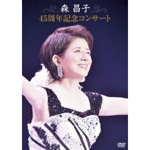 森昌子 45周年記念コンサート ~爆笑 送料込 店 DVD 昭和お茶の間劇場2~