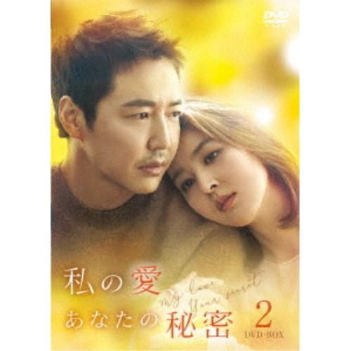 【送料無料】私の愛、あなたの秘密 DVD-BOX2 【DVD】