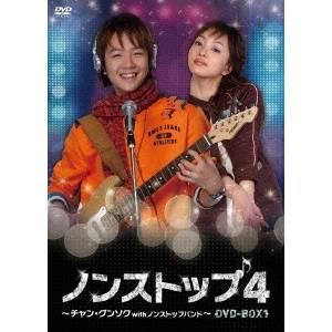 ノンストップ4 ~チャン・グンソクwithノンストップバンド~ DVD-BOX1 【DVD】