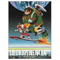【送料無料】地球防衛家族 オールレンジBOX 【DVD】
