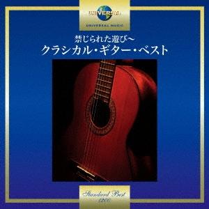CD-OFFSALE クラシック 禁じられた遊び~クラシカル 超人気 ギター ベスト 本日の目玉 CD