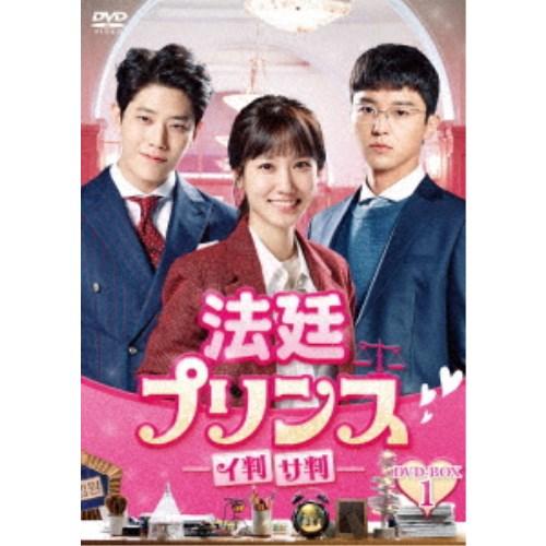 【送料無料】法廷プリンス - イ判サ判 - DVD-BOX1 【DVD】