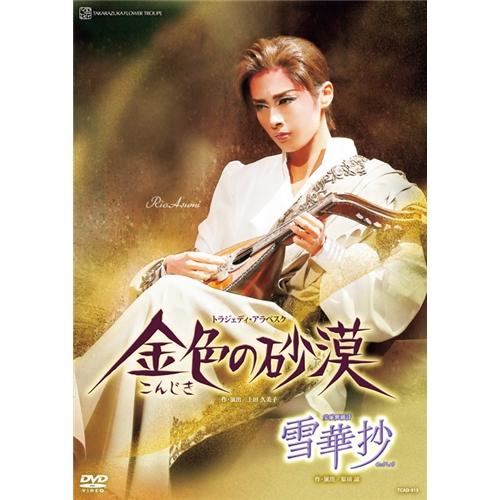 花組宝塚大劇場公演『雪華抄』『金色の砂漠』 【DVD】