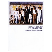 【送料無料】天体観測 DVD-BOX 【DVD】