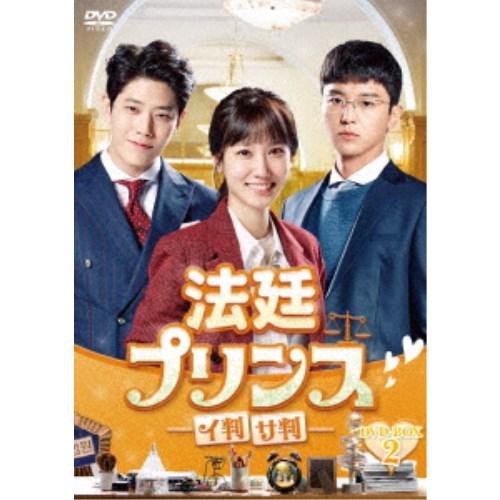 【送料無料】法廷プリンス - イ判サ判 - DVD-BOX2 【DVD】
