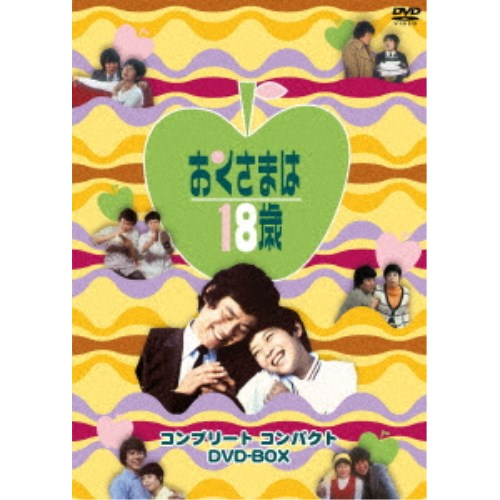 おくさまは18歳 コンプリート コンパクト DVD-BOX 【DVD】