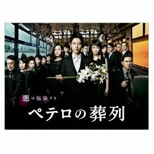 【送料無料】ペテロの葬列 DVD-BOX 【DVD】