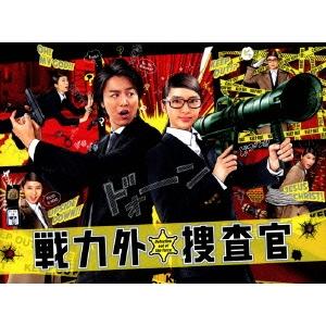 価格は安く 戦力外捜査官 DVD-BOX 【DVD】, 八女市 19b3adb0