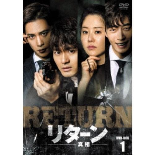 【送料無料】リターン-真相- DVD-BOX1 【DVD】