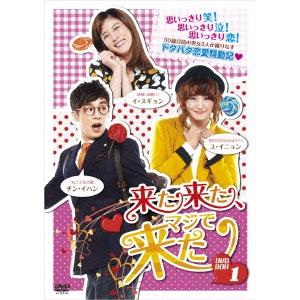 来た来た、マジで来た (前編BOX) 【DVD】