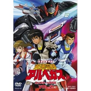 光速電神アルベガス コンプリートDVD VOL.2<完>(初回限定) 【DVD】