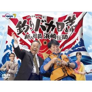 釣りバカ日誌 新入社員浜崎伝助 DVD-BOX 【DVD】