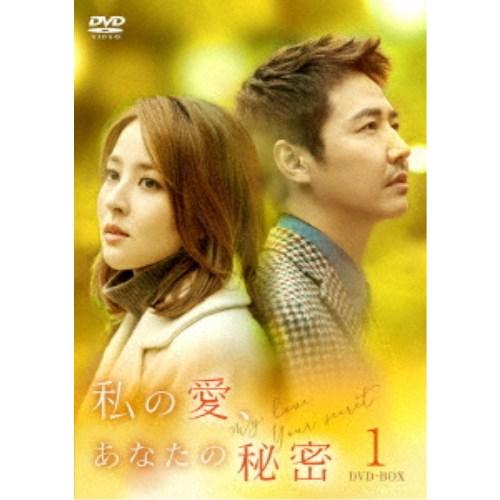 【送料無料】私の愛、あなたの秘密 DVD-BOX1 【DVD】