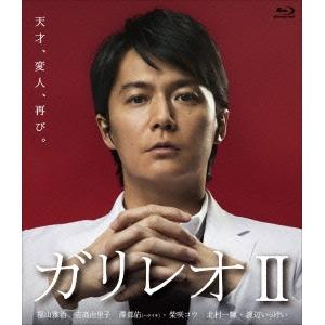 【送料無料】ガリレオII Blu-ray BOX 【Blu-ray】