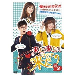 【送料無料】来た来た、マジで来た (後編BOX) 【DVD】