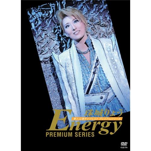 【送料無料】珠城りょう「Energy PREMIUM SERIES」 (初回限定) 【DVD】