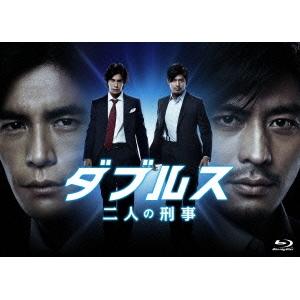 【送料無料】ダブルス~二人の刑事 Blu-ray-BOX 【Blu-ray】