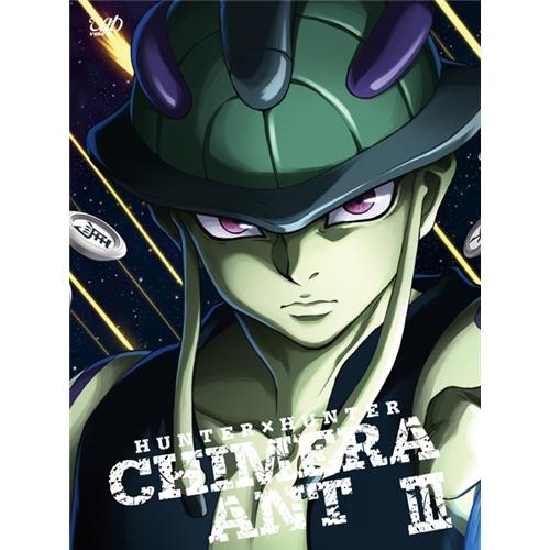 【送料無料】HUNTER×HUNTER キメラアント編III DVD-BOX 【DVD】