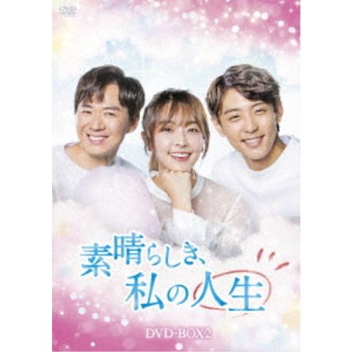 【送料無料】素晴らしき、私の人生 DVD-BOX2 【DVD】