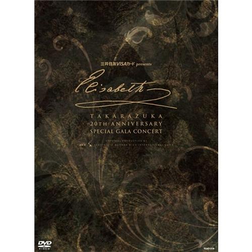 エリザベートTAKARAZUKA20周年スペシャル・ガラ・コンサート 【DVD】