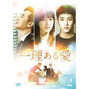 【送料無料】一理ある愛 DVD-BOX2 【DVD】