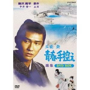 立花登 青春手控え 選集 DVD BOX 【DVD】