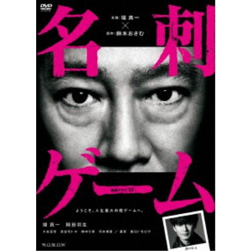 連続ドラマW 名刺ゲーム DVD-BOX 【DVD】