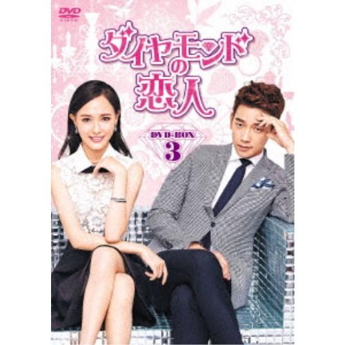 ダイヤモンドの恋人 DVD-BOX3 【DVD】