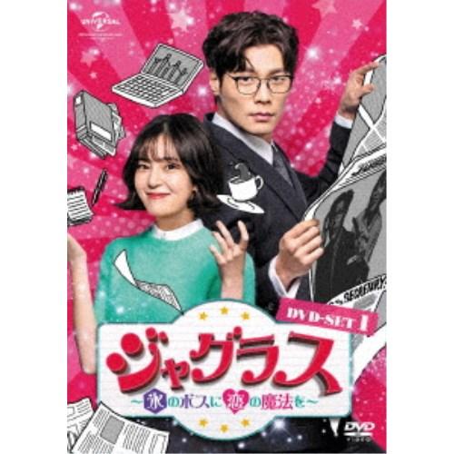 ジャグラス~氷のボスに恋の魔法を~ DVD-SET1 【DVD】