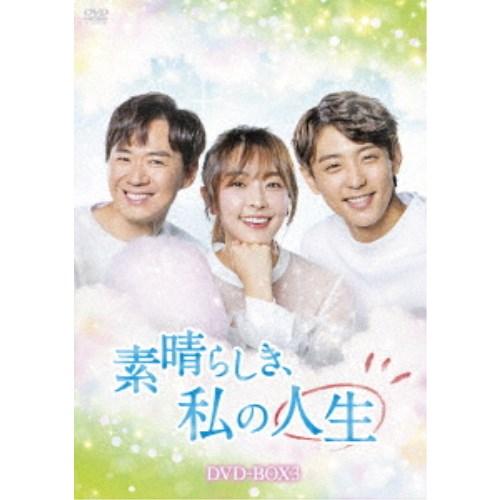 【送料無料】素晴らしき、私の人生 DVD-BOX3 【DVD】