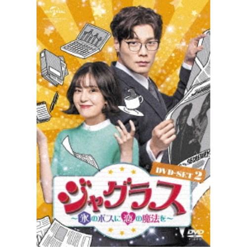 【送料無料】ジャグラス~氷のボスに恋の魔法を~ DVD-SET2 【DVD】