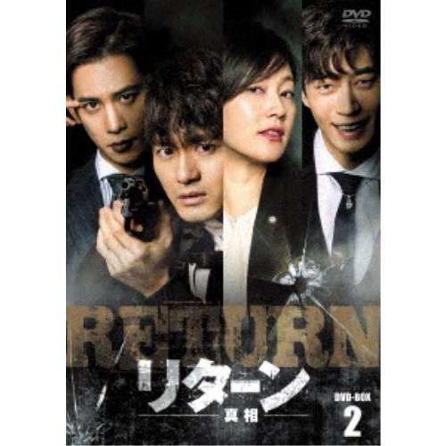 【送料無料】リターン-真相- DVD-BOX2 【DVD】