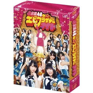SKE48のエビフライデーナイト DVD-BOX 【DVD】