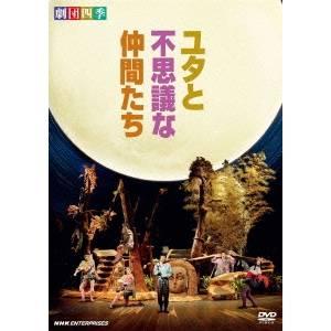 年末年始大決算 劇団四季 ミュージカル 大幅値下げランキング DVD ユタと不思議な仲間たち