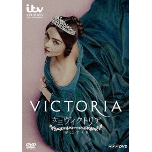 【送料無料】女王ヴィクトリア 愛に生きる DVDBOX 【DVD】