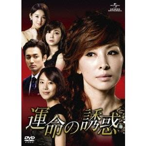 運命の誘惑 DVD-SET1 【DVD】