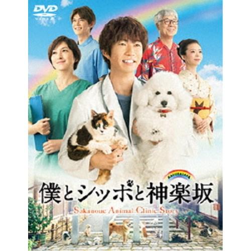 【送料無料】≪初回仕様≫僕とシッポと神楽坂 DVD-BOX 【DVD】