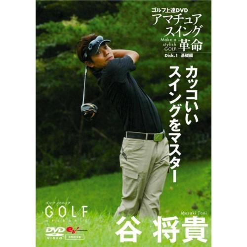ゴルフ上達DVD 谷将貴 アマチュアスイング革命 【DVD】
