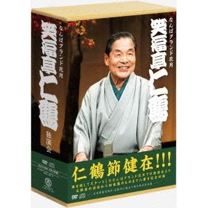 【送料無料】なんばグランド花月 笑福亭仁鶴 独演会 DVD-BOX 【DVD】
