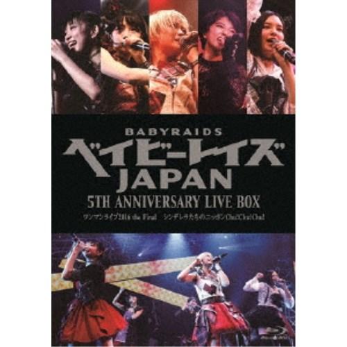 ベイビーレイズJAPAN/ベイビーレイズJAPAN 5TH ANNIVERSARY LIVE BOX ワンマンライブ2016 the Final シンデレラたちのニッポンChu!Chu!Chu! 【Blu-ray】