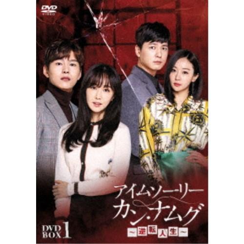 【送料無料】アイムソーリー カン・ナムグ~逆転人生~ DVD-BOX1 【DVD】