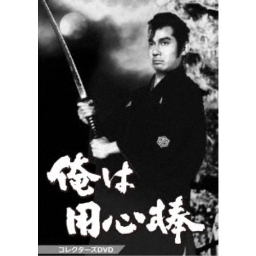 俺は用心棒 コレクターズDVD 【DVD】