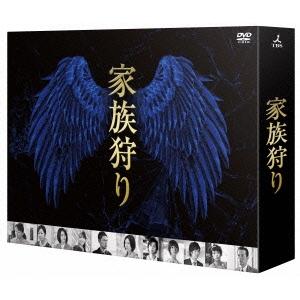 家族狩り ディレクターズカット完全版 DVD-BOX 【DVD】