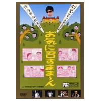 楽天市場】内村プロデュース 劇団プロデョーヌ第2回公演 お笑い ...