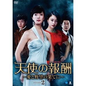 【送料無料】天使の報酬 ~愛と野望の果てに~ DVD-BOX2 【DVD】